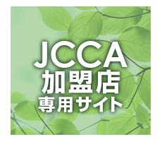 JCCA加盟店専用サイト